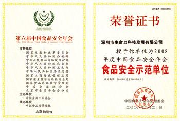 2008食品安全示范