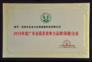 2010年广东省最具竞争力品牌