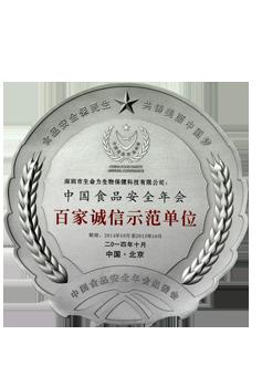 2014中国食品安全年会百家诚信示范单位