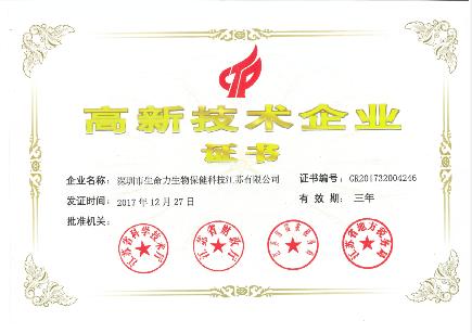 国家高新技术企业(江苏)